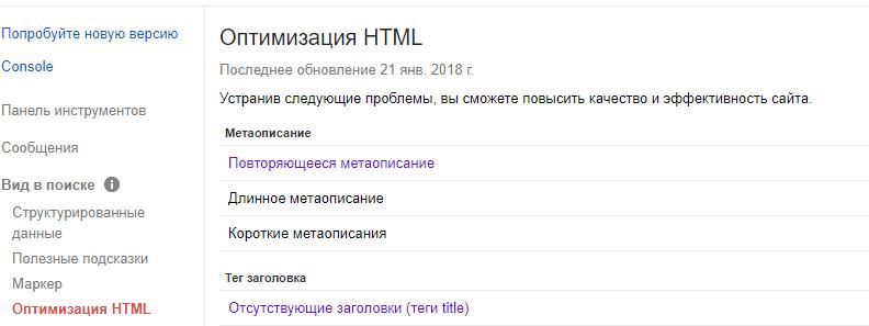 html-ի օպտիմալացում