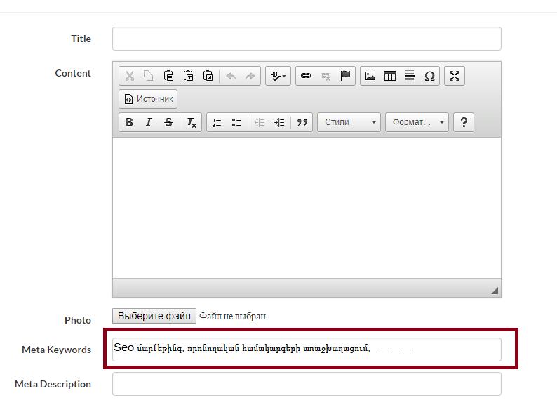 keyword-ների գրելաձև