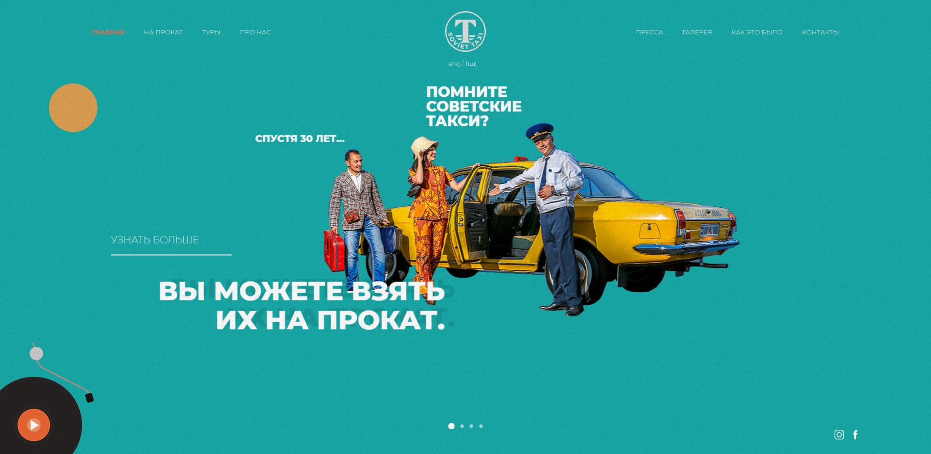 Website Design Trends 2019;Retro Design