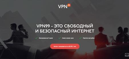 VPN99